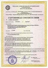 """Сертификат соответствия """"ГазПромСерт"""" Броня"""