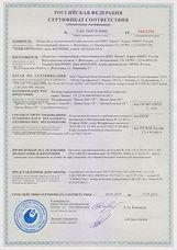 Пожарный сертификат НГ«Теплоизоляция Броня»