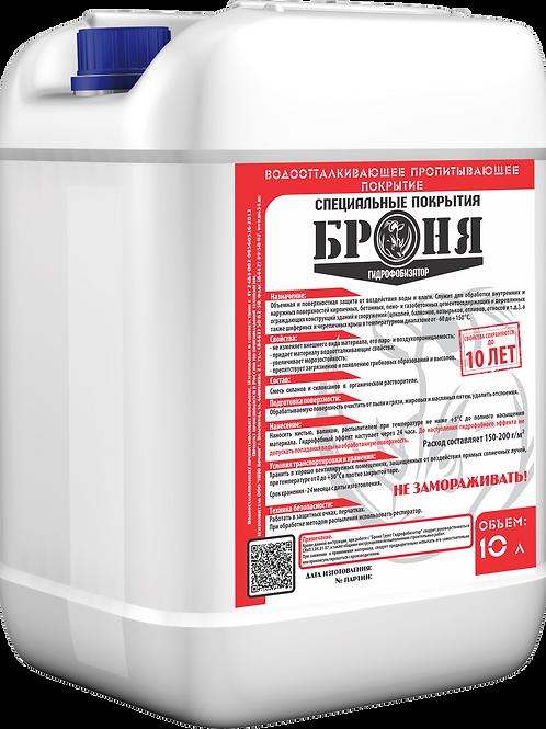 Водоотталкивающая пропитка Броня Гидрофобизатор купить в Москве