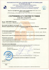 "Сертификат Мосстройсертификация Броня ""Фасад"""