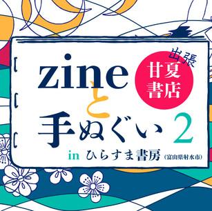 「zineと手ぬぐい」フライヤーデザイン・イラスト