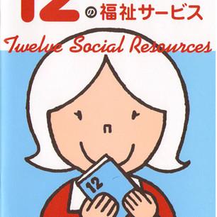 メンタルヘルス12の福祉サービス