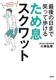 ため息スクワット.jpg