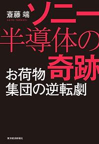 『ソニー半導体の奇跡』のサムネイル画像.jpg