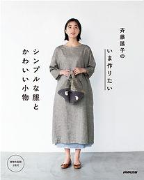 斉藤先生2021_cover_三_page-0001.jpg