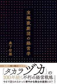 宝塚歌劇団の経営学.jpg