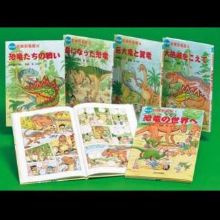 冒険恐竜館 5巻セット
