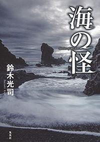 海の怪.jpg