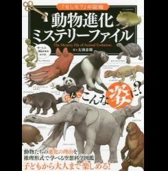 ①動物進化ミステリーファイル ②ドラゴンの飼い方 ③くらべる恐竜図鑑 ④古生物の飼い方 ⑤絶滅危惧種救出裁判ファイル ⑥珍獣大決戦