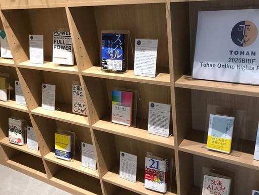 Streaming : Japan Books Meet-up
