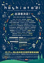 hoshioto2021.jpg