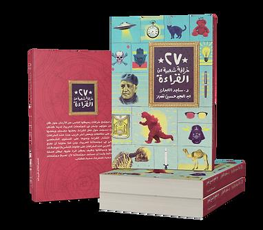 Bookmockup-1.png