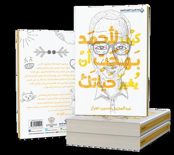 Bookmockup-5.png