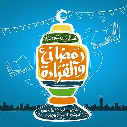 غلاف رمضاني.jpg