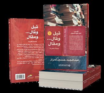 Bookmockup-4.png