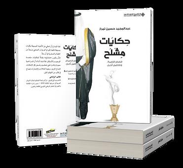 Bookmockup-3.png