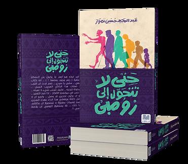 Bookmockup-2.png