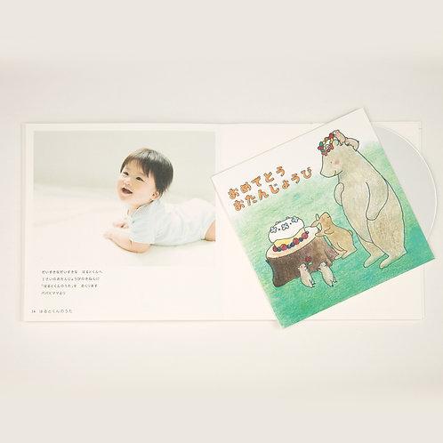 [ 1曲入 ] おめでとうおたんじょうび CD + フォトブック
