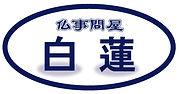 仏事問屋白蓮 ロゴ画像