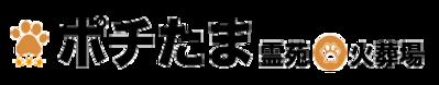 加須市のペット霊園(ポチたま霊苑)のロゴ