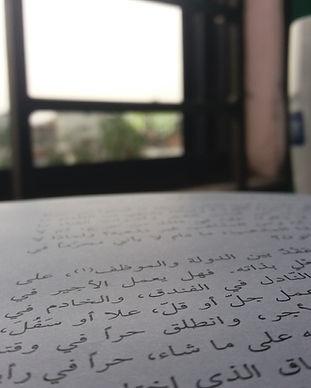 Arabisch Schreiben