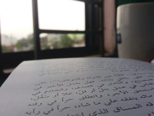 Join Our Arabic Literacy Program!