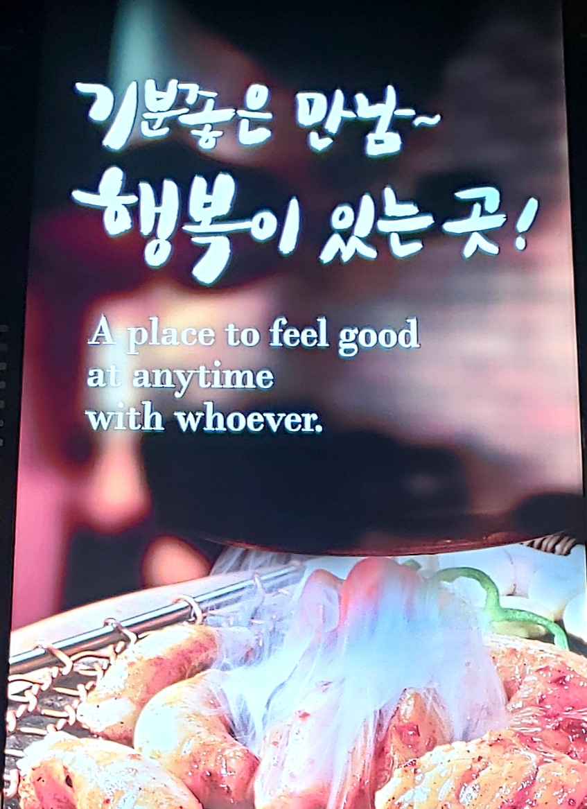 A place to feel good. at anytime, with whoever. Korean restaurant sign.