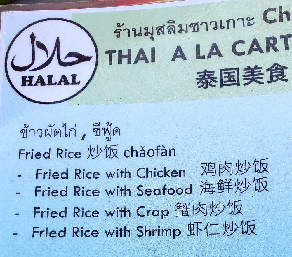 Thai menu, english translation fail. Fried rice with Crap.
