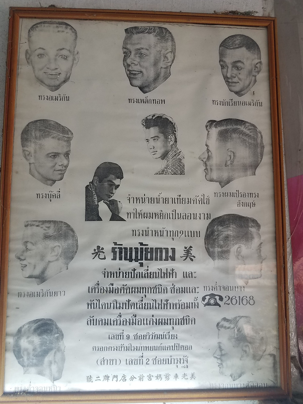 Thai Barbershop Hairstyle poster