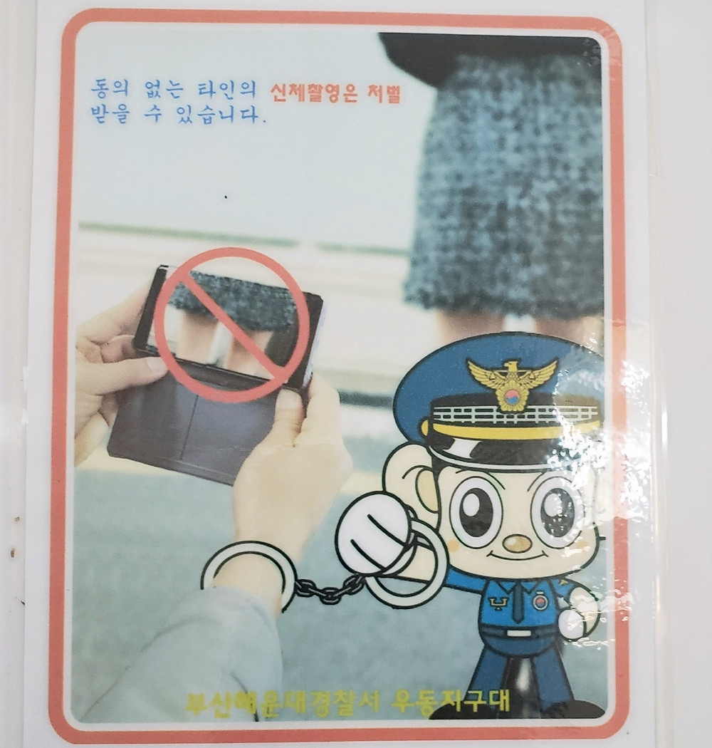 A poster from South Korean Police warning against taking inappropriate photos of women without their knowledge.