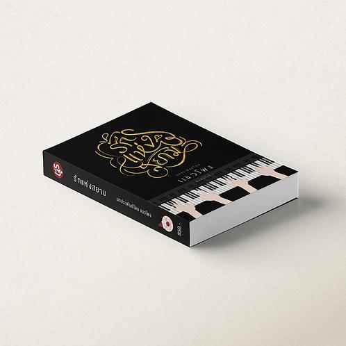 หนังสือ รักแห่งสยาม The Novel