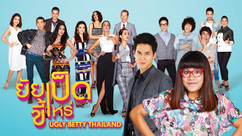 Ugly Betty Thailand