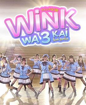 BNK48 : Wink wa 3 Kai - วิ้งค์ 3 ครั้ง