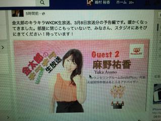 原宿テレビ出演します。