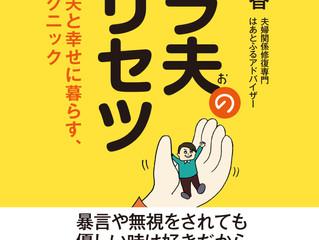大阪出版記念パーティー
