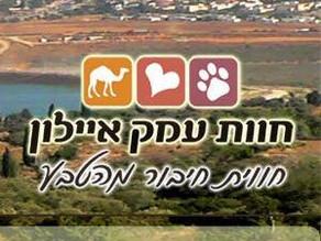 Chavat Emek Ayalon