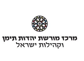 The Yemenite Heritage Center and Jewish communities of Israel