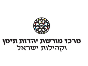 The Yemenite Heritage Center and Jewish communities of Israel