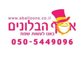 Asaf Habalonim