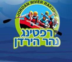 Nachal Hayarden Rafting