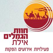 Camel Ranch Eilat