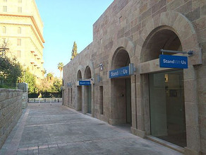 StandWithUs Israel Education Center