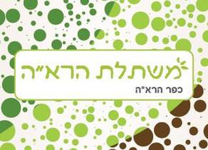 Ktif Atzmi Kfar Haroeh