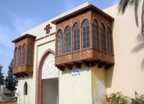 Babylonian Jewry Heritage Center