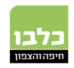תגובה לשוברים שתיקה: סטאנד ויט אס יערוך סיור בחיפה
