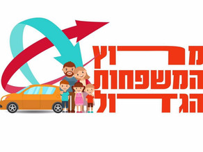 The Big Family Amazing Race ! מירוץ המשפחות הגדולה