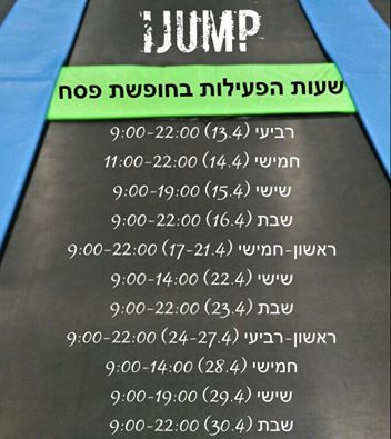 ijump pesach times