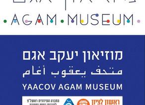 Agam Museum
