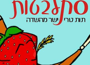 Stalbetut – Strawberry Picking – סתלבטות
