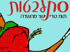 Stalbetut – Strawberry Picking – סתלבטות